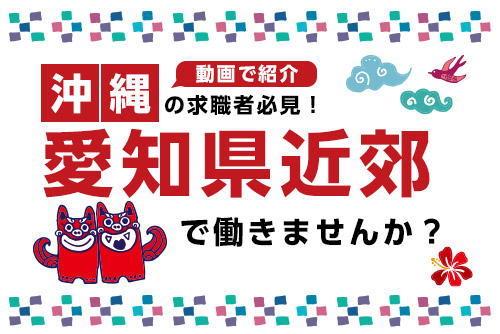 沖縄の求職者必見!動画で紹介!愛知近郊で働きませんか!?