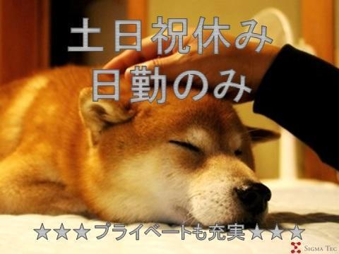 食品の製造補助/ミドル歓迎/日勤/武蔵嵐山駅から徒歩7分