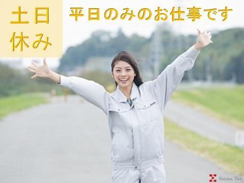 【お薬の検査・箱づめ】日勤&土日祝休み  女性活躍中!