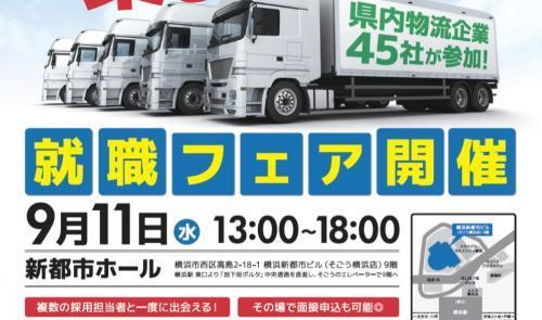 神奈川県「トラックドライバーになろう!」就職フェア開催