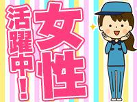 ♪日勤♪エコ製品の組立・検品【寮あります☆】