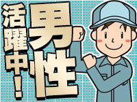 ◆未経験者OK◆嬉しい時給1,300円!!!(^口^)!
