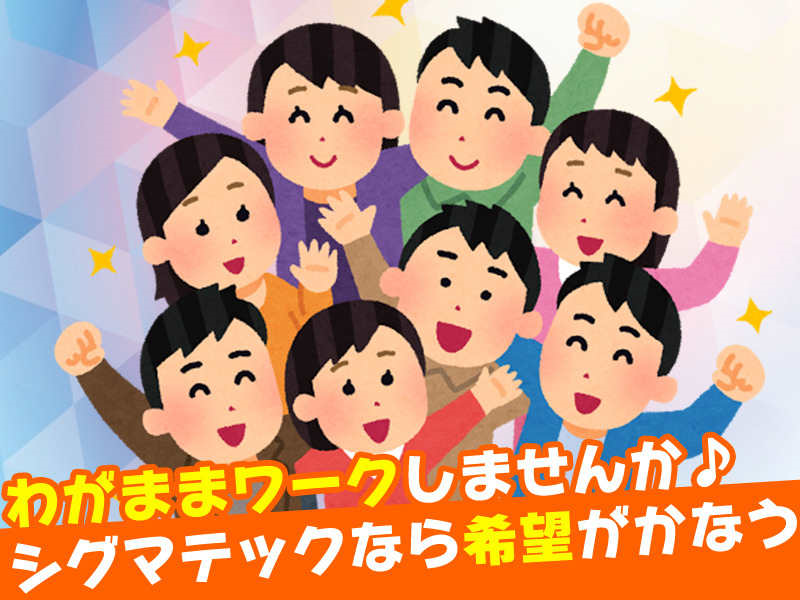 ◆扶養範囲内OK◆≪小さなお子様のいる主婦の方活躍中♪≫