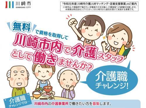 セントケアあさお(川崎市 麻生区)訪問介護スタッフ・パート