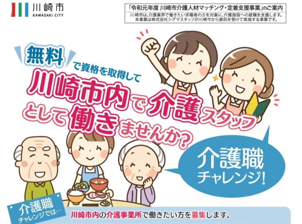 「結」ケアセンターあさお(川崎市 麻生区)介護職パート