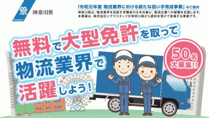 大型車ドライバー・株式会社ケーライン 厚木営業所
