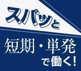 お菓子の箱詰め【夜勤専属】