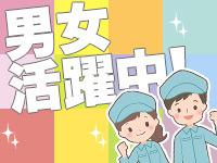 ☆短期でガッツリ☆有名食品メーカーのかんたん製造サポート☆