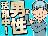 【派】駅チカ工場でプラスチック製品をカットするサポート★
