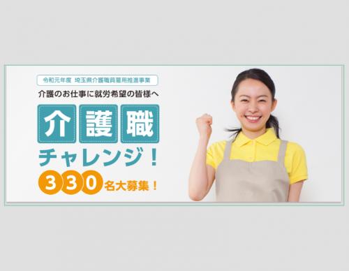 【朝霞市】埼玉県のバックアップで介護職にチャレンジ!