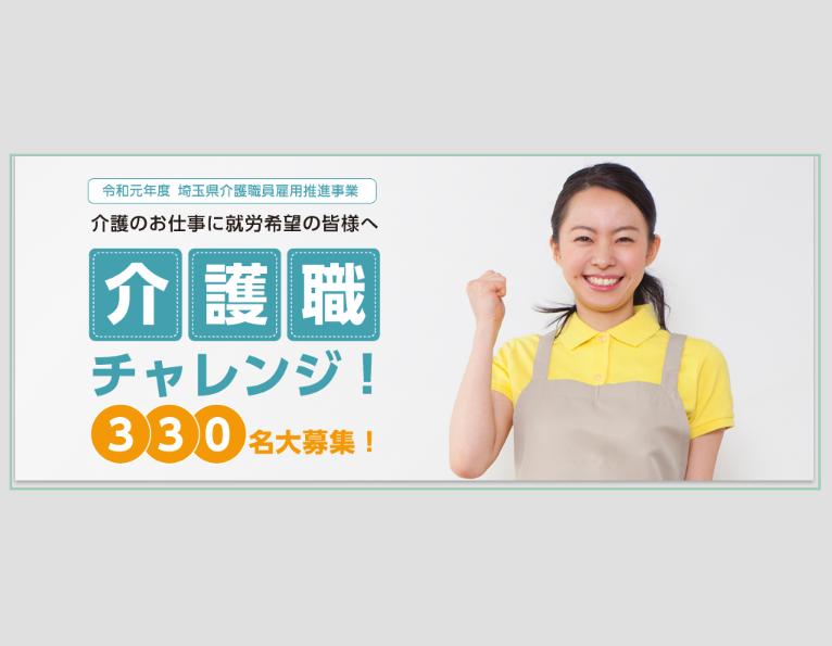 【上尾市】埼玉県のバックアップで介護職にチャレンジ!