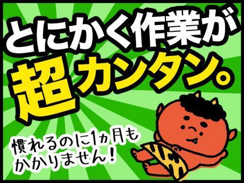 勤務時間帯が選べる★超有名冷凍食品メーカーの製造補助☆