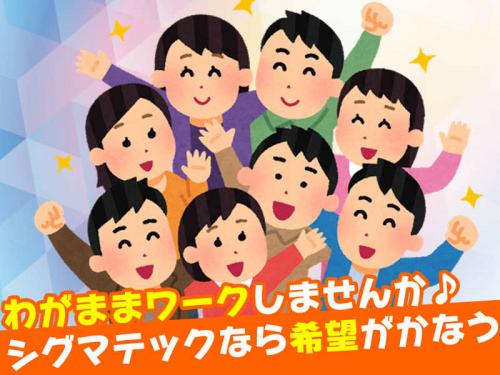【老舗インスタント食品工場】製造補助スタッフ