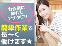 【2交替】大手企業でカンタン軽作業★
