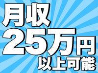 【月収25万以上可】大手企業の機械メンテナンス★