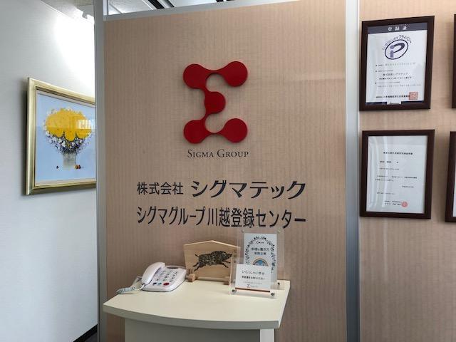 ≪事務スタッフ≫昼勤・土日休み☆交通費支給あり☆マイカー可