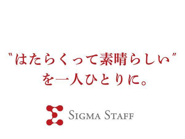 【浦添市】事務スタッフ