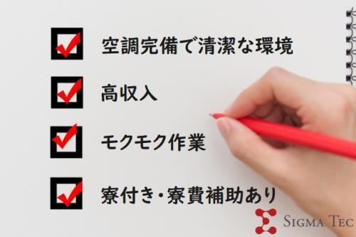 月収25万円以上可能!/スマホ用小型パーツの組立検査