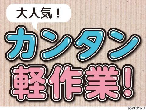 【軽作業】プラスチック製品の製造、検品、梱包ほか★