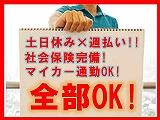 【選べる業務】モクモクと組立or加工作業/土日祝休み