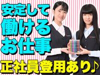 【一般事務】カンタンなパソコン操作・電話対応!
