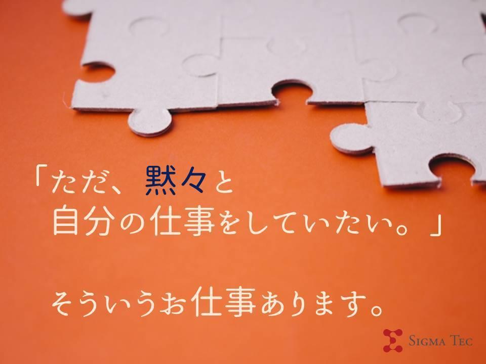 【ETCなどの簡単な組立・検査】土日祝休み・残業ほぼなし!