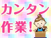 【日勤】箱詰め包装スタッフ/未経験OK