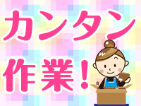 【時給1130円】お菓子の箱詰め/鶴ヶ島市/送迎バスあり