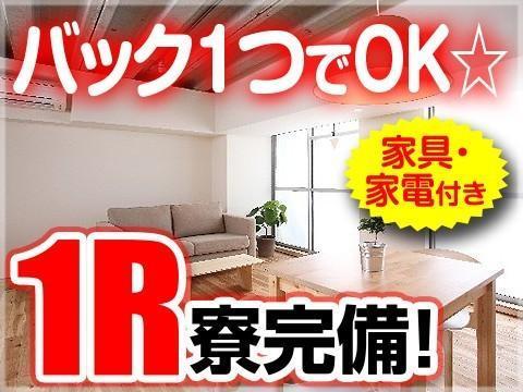 【WEB面接中】寮+食堂完備!/大手車体メーカーで単純作業!