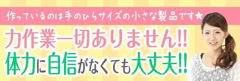 【交替勤務】未経験者歓迎!医療用ゴム製品の製造!