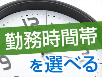 【選べる時間帯】此花区:冷凍食品のカンタンな製造サポート!