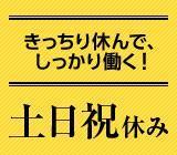 【フリーズドライ食品の製造】
