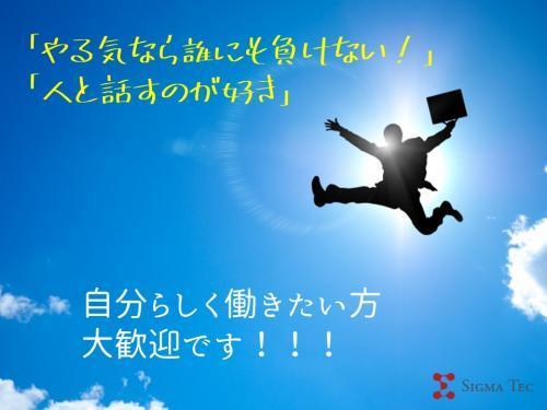 【やる気で勝負!】管理営業スタッフ/正社員