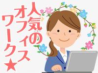 【急募】高時給で一般事務&庶務!土日休み!