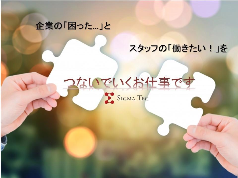 スタッフ管理と営業/前橋市/正社員