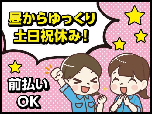 【即勤務OK】レトルト食品の仕分け・梱包/坂東市BTS