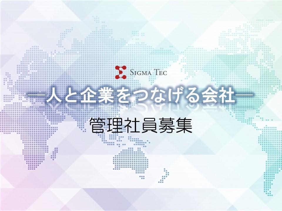 【正社員】管理営業スタッフ/未経験OK/川越市
