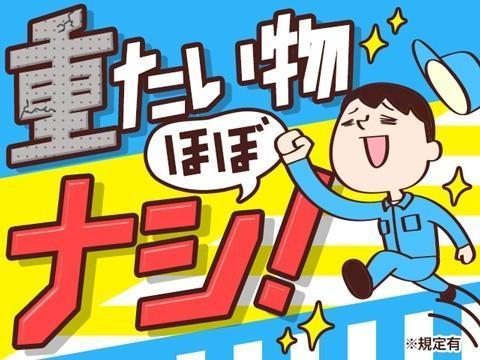 【軽い部品の組立】50代活躍中!かんたん軽作業/幸手市SRK