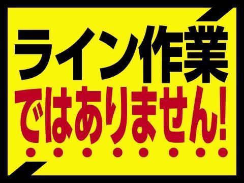 【三木市】工具を使ってモクモク作業/コンベアの組立!