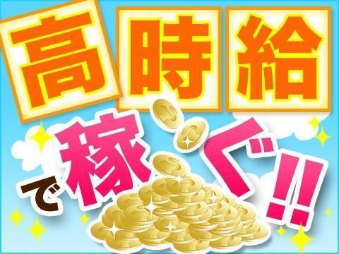 おさかな型お醤油入れの製造/残業ナシ/KCK