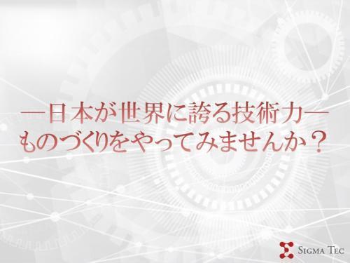 【正社員登用制度あり】アルミ部品の組立/幸手市SRK