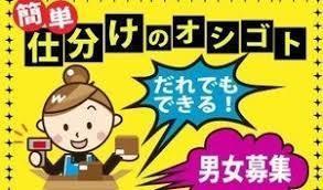 急募【紹介予定派遣】倉庫内軽作業!部品の仕分け・ピッキング!