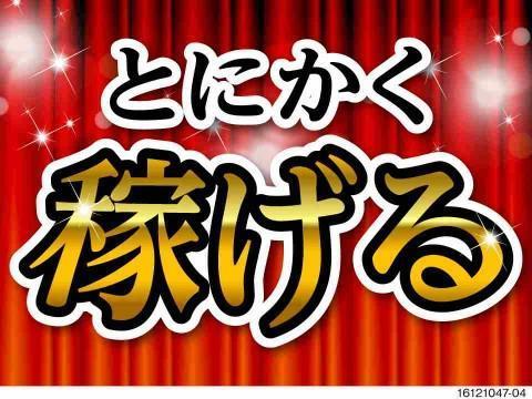 【印刷補助】食品パッケージ/三芳町/未経験OK/MHY
