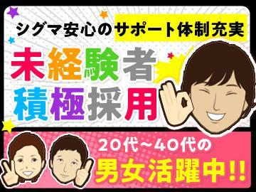 【安定の職場】医薬品の検査・梱包/未経験OK/加須市KSK