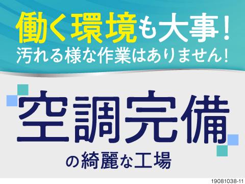 【やっぱり安定】お薬の製造補助(計量)/加須KSK