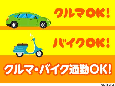 【即勤務OK!!】医療用ゴム製品のカンタンな製造!空調完備!