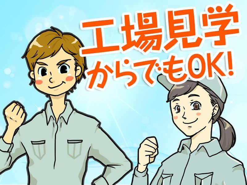 【男女募集】軽いプラスチック製品の検品、梱包ほか★