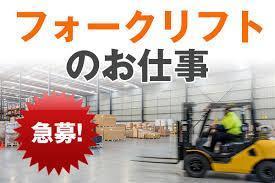 【経験者歓迎!】月収25万円~!フォークリフトで樹脂を運搬!