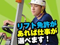 【高時給】倉庫内フォークリフト作業/残業なし