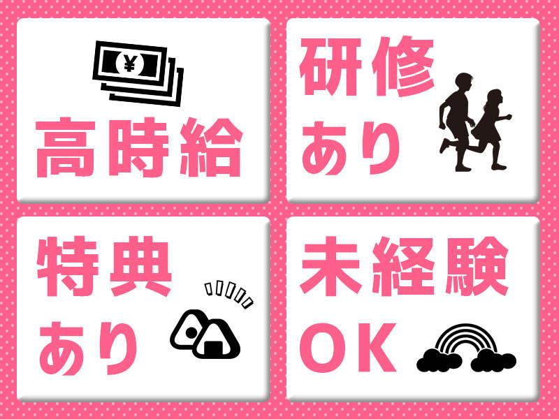 【年間休日120日以上!】車両パーツの製造/男女大募集!